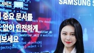 삼성SDS, 블록체인 문서관리 페이퍼리스 출시…계약·증명·투표에 활용