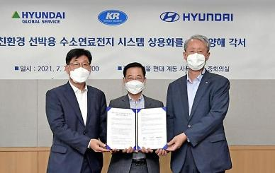 Hyundai Motor launches joint project to commercialize fuel cell propulsion system for ships