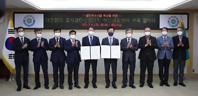LH, 대전시와 대전장대 도시첨단산단 혁신성장센터 건립 협약