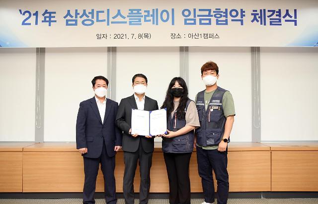 삼성디스플레이 노사, '임금협상 종지부'…5개월여 만에 협약 체결식