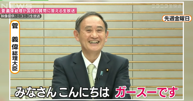 [먼 나라 일본 나라] 한일 정상회담 논란, 선거에서 뺨 맞은 스가의 지지율 회복 계책?