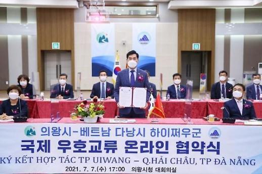 Quận Hải Châu (Đà Nẵng) - thành phố Uiwang (Gyeonggi) ký thỏa thuận giao lưu hữu nghị quốc tế