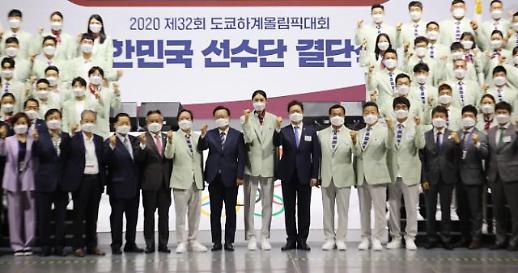 东京奥运,韩国代表团准备好了!