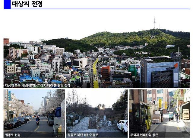 서울시, 필동 역사문화 자원 보전·활용하는 지구단위 계획 결정
