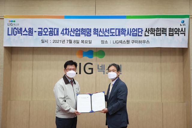 LIG넥스원, 국방 분야 3D프린팅 역량 강화 '박차'