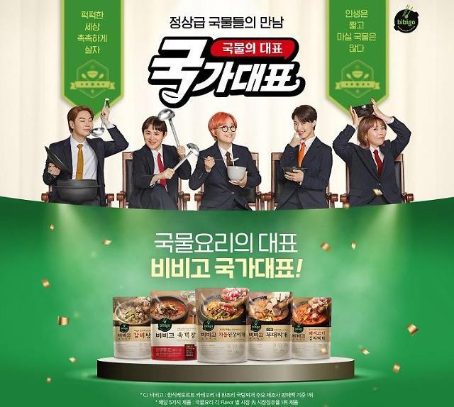 """""""퍽퍽한 세상 촉촉하게 살자""""…CJ제일제당 '비비고 국물요리' 유튜브 캠페인"""