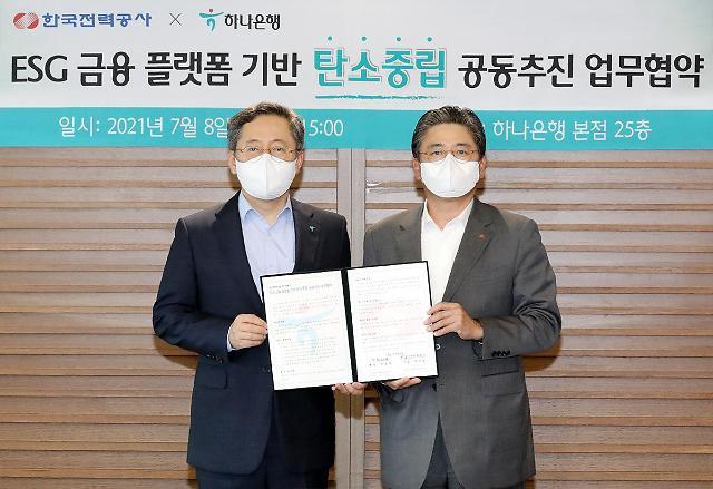 """하나은행, 한전과 탄소중립 맞손…""""전기 아끼면 금리 우대"""""""