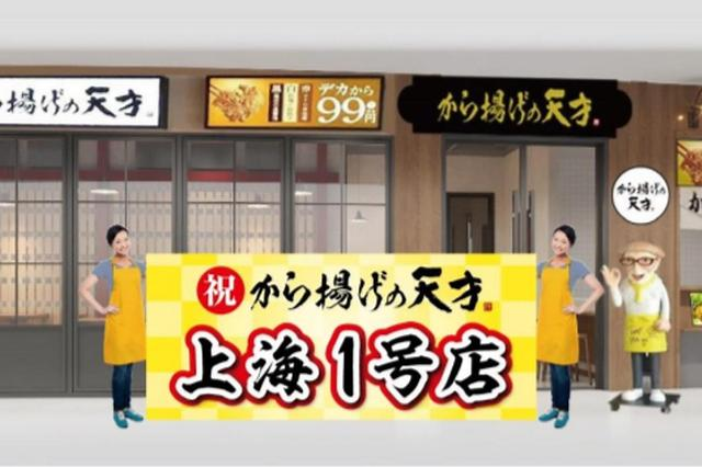 [NNA] 日 와타미, 中 上海 매장 오픈... 중국 시장 재진출