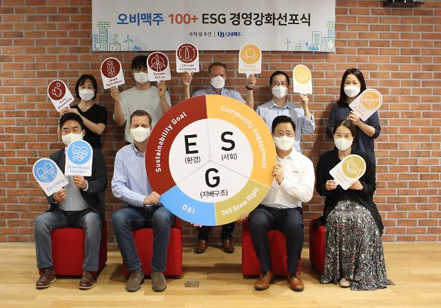"""오비맥주 """"ESG 선도기업으로""""…맥주 부산물 이용 식품 개발 앞장"""
