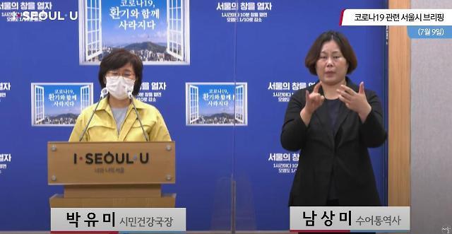 [코로나19] 서울 신규 확진 503명…사회적 거리두기 4단계 2주간 시행