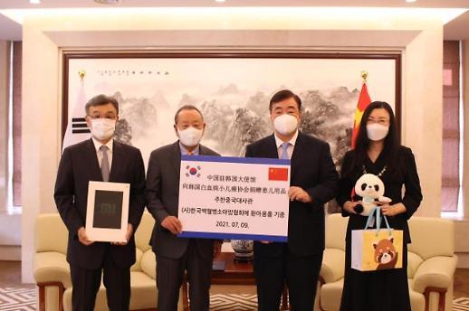 中国驻韩国大使馆向韩国白血病小儿癌协会捐赠患儿用品