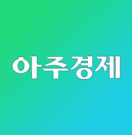 """[아주경제 오늘의 뉴스 종합] """"중대재해처벌법 기준 불분명…기업 리스크 커졌다"""" 外"""