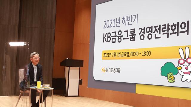 """윤종규 KB금융 회장 """"ESG 경영 강화하고 MZ세대에 귀 기울여야"""""""