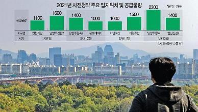 이번주 인천 계양 등 4천가구 사전청약