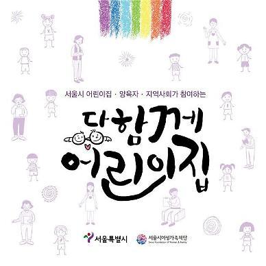 서울시, 참여형 보육사업 다함께 어린이집 추진