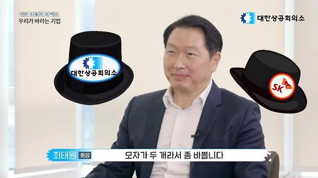 최태원 회장, '국민 쓴소리' 듣는다