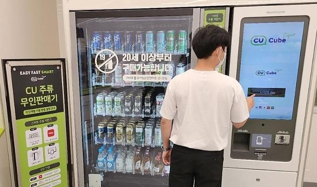 Convenience store chain CU operates vending machine for alcoholic drinks