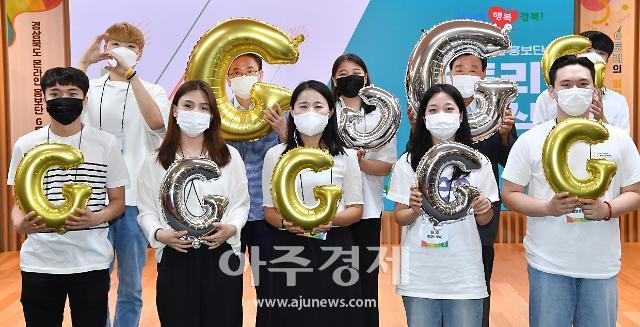 경북도, 온라인 홍보단 'G토리' 발대식 개최