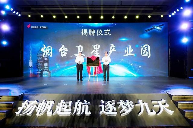 中옌타이 고신구, 항공우주 위성산업포럼 개최 [중국 옌타이를 알다(547)]