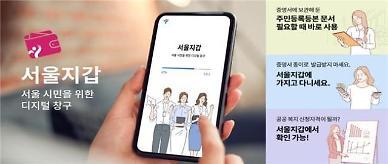 서울시, 전자증명서 보관 디지털 서울지갑 앱 출시