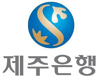 신한금융 자회사 제주은행, 내부등급법 도입 승인 완료