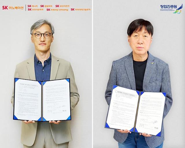 SK이노베이션, 3~7년차 스타트업 지원...친환경 사업 협업 기회 제공