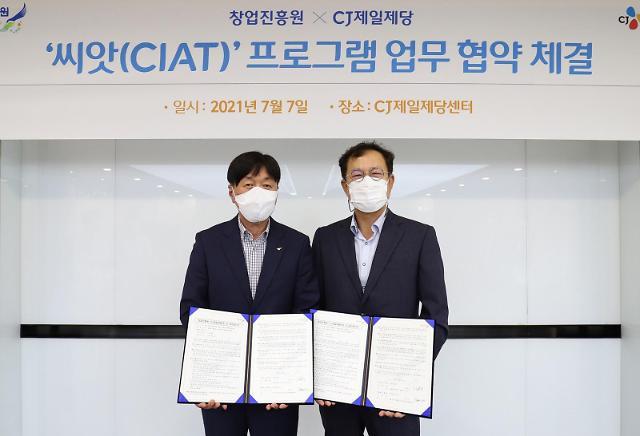 CJ, 중기부·창진원과 스타트업 지원 프로그램 '씨앗' 론칭
