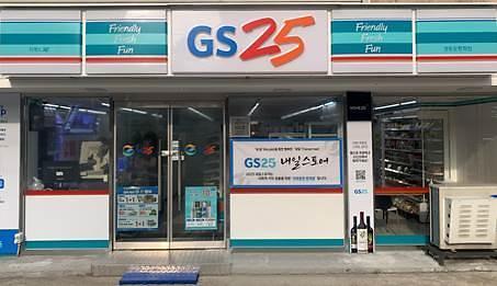 GS25 사회공헌형 편의점 100호점 열어