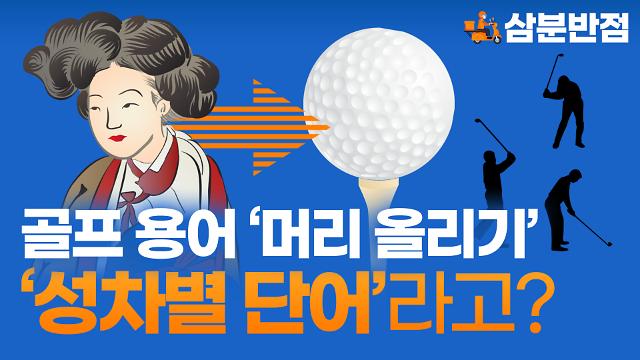 [삼분반점/영상] 골프를 처음 칠 때 쓰는 머리를 올리다는 성차별적인 표현이다?