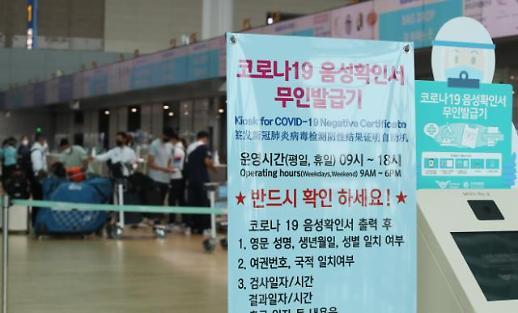 15日起韩国禁止无新冠阴性证明本国公民入境