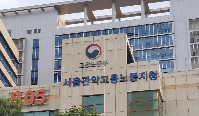 [단독] (이슈 추적-공무원 갑질) 고용부에서 일어난 계약직 괴롭힘…서울관악지청은 '쉬쉬'