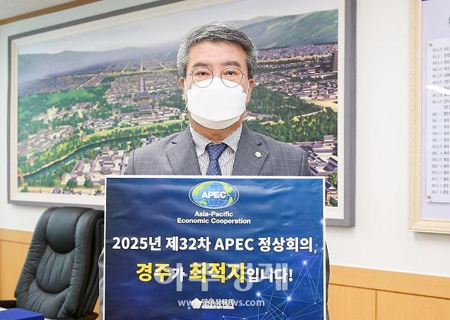 경주시의회, 2025년 제32차 APEC 정상회의 경주 유치 지지 선언