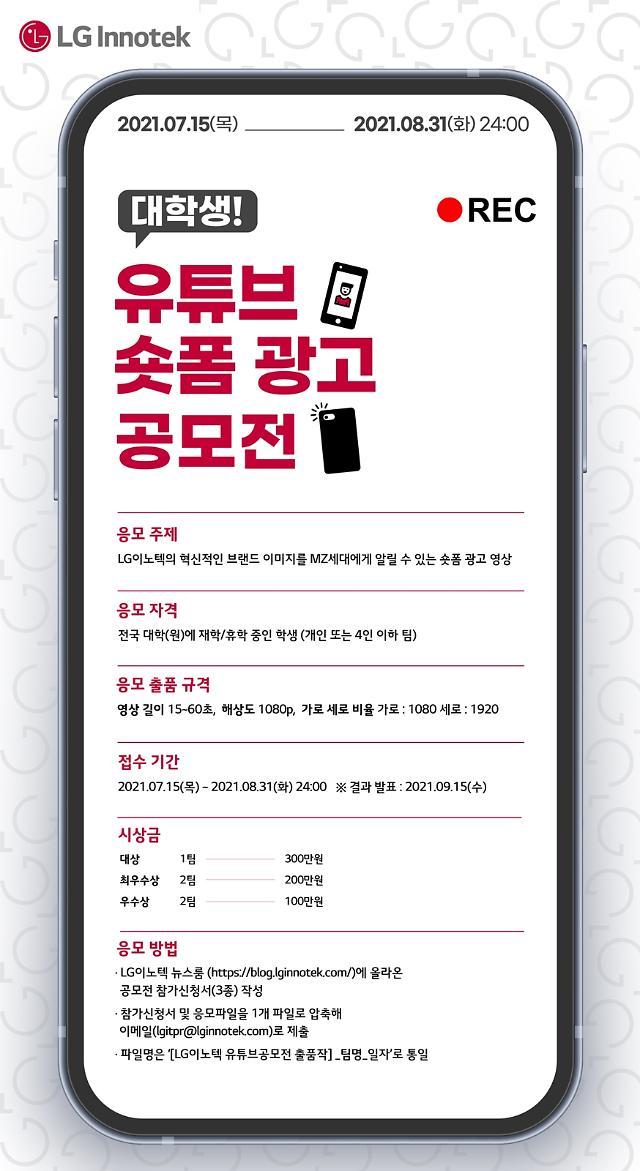 """LG이노텍 """"유튜브 광고 자신 있는 MZ세대 모여라"""""""