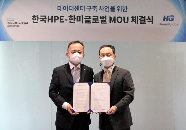 한미글로벌, 한국 HPE와 데이터센터 사업 위한 MOU 체결