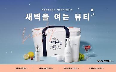 Retail giant Shinsegae to start overnight beauty product delivery service