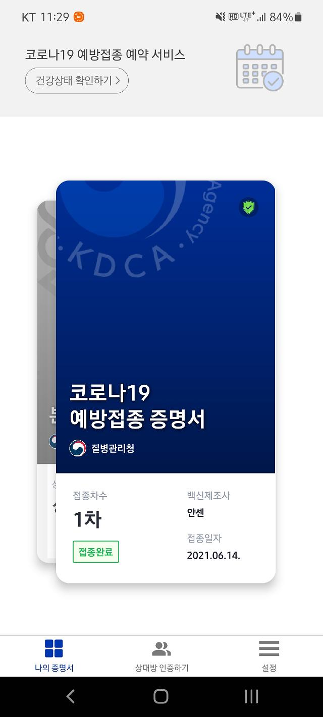 S. Korean cases will be referred to international workshop on electronic vaccine certificates