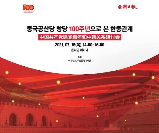 """【社告】""""中国共产党建党百年和中韩关系研讨会""""15日线上举行"""