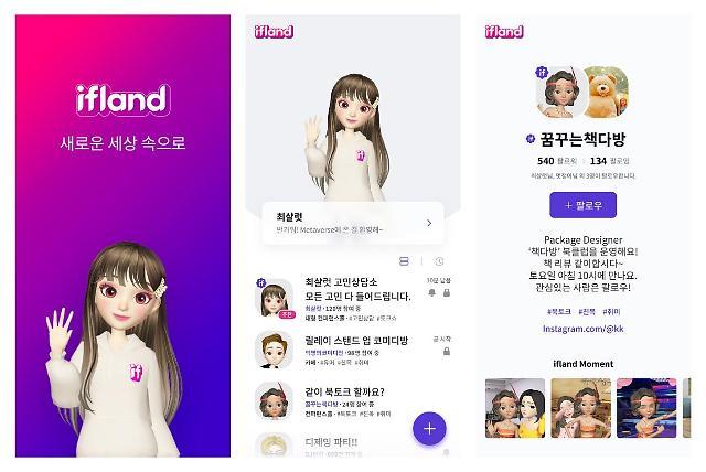 이통3사 메타버스 선점 경쟁 본격화