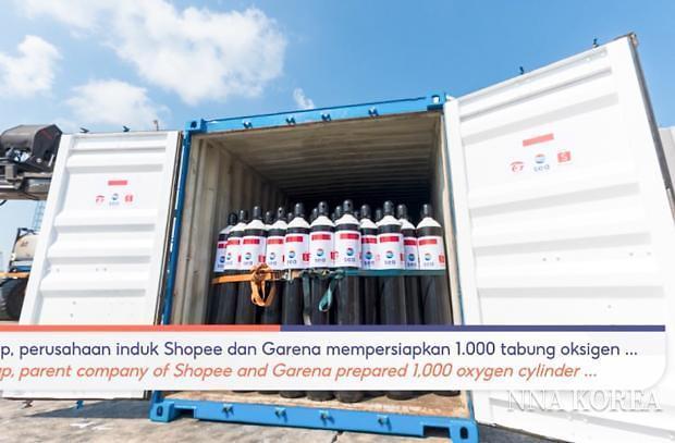 싱가포르 씨그룹이 인도네시아에 제공한 산소통1000개와 백신 100만회분
