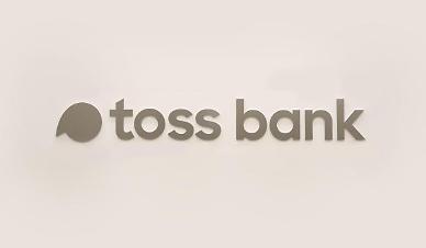 토스뱅크, 은행연합회 23번째 정회원사로 가입