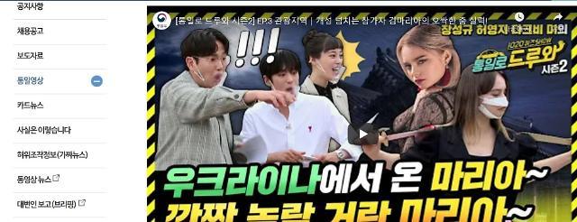 [김해원의 빅피처] 홍보영상에 또 1억5000만원 투입하는 통일부...져 드릴 때 아니다