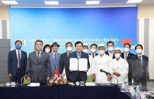 韩国庆州与福建南平缔结友好城市