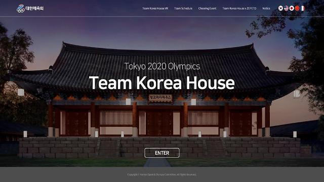 [도쿄올림픽 2020] 문체부·체육회, 팀 코리아 하우스 누리집 운영