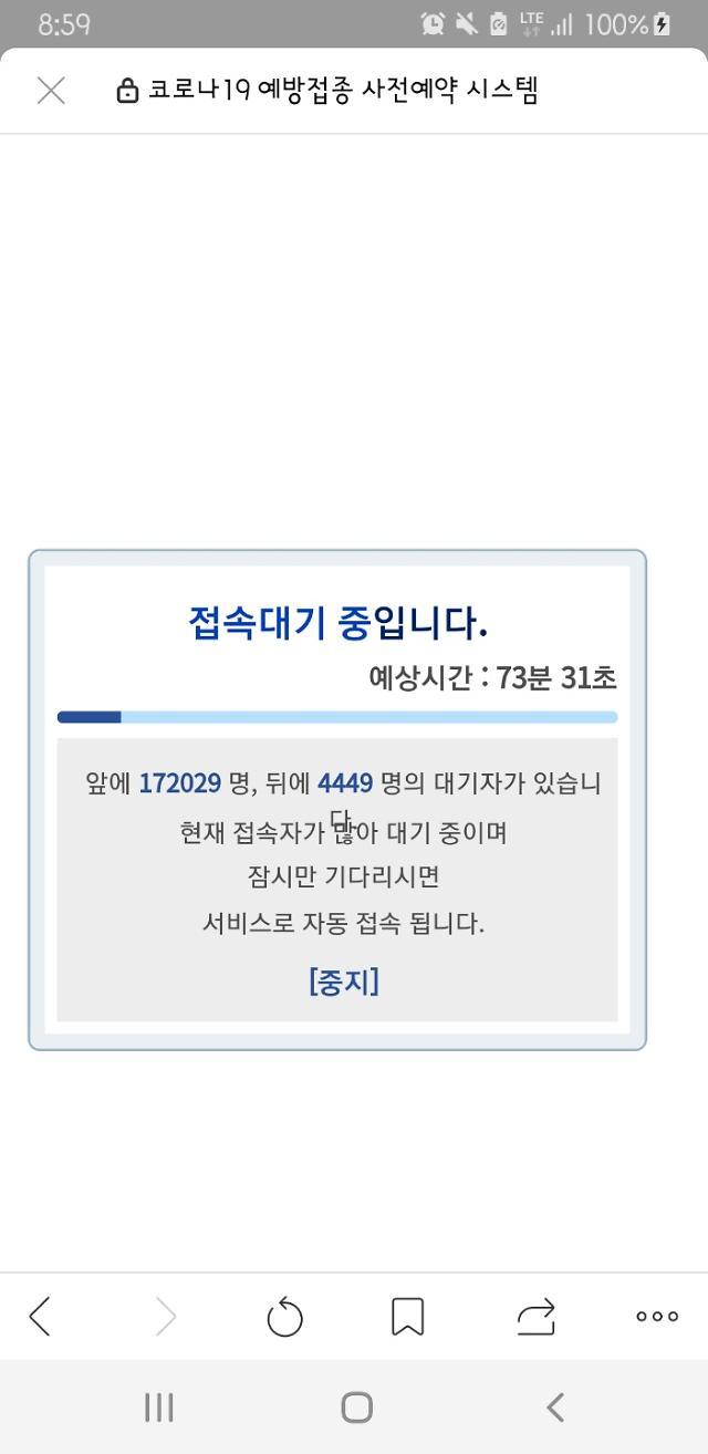 55∼59세 접종 예약 재개···3시간 만에 40만명 완료