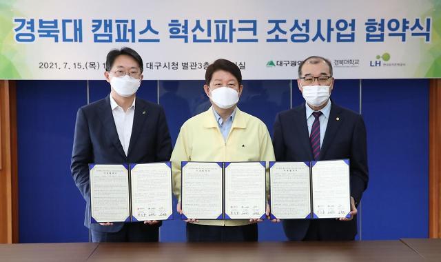 LH, 경북대 캠퍼스혁신파크 사업 추진…내년 말 단지조성 공사