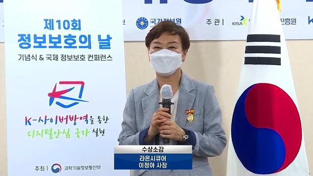 이정아 라온시큐어 사장, 제10회 정보보호의날 대통령 표창…모바일공무원증 성과