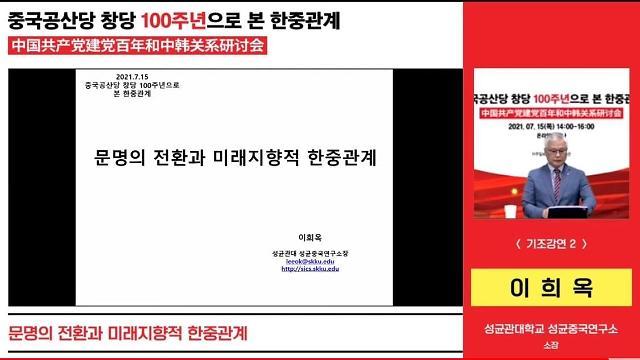 """""""문명 대전환 시대…한중 동아시아 新 대안 문명 모색해야"""""""
