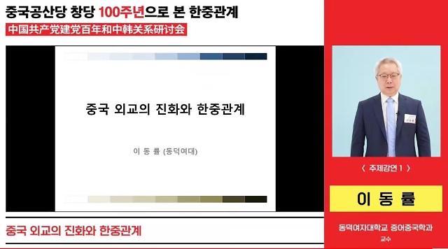 李东律:中国外交进化下多因素对韩中相互认识产生影响