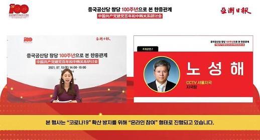 卢星海:从媒体经历谈论建党百年与中韩关系