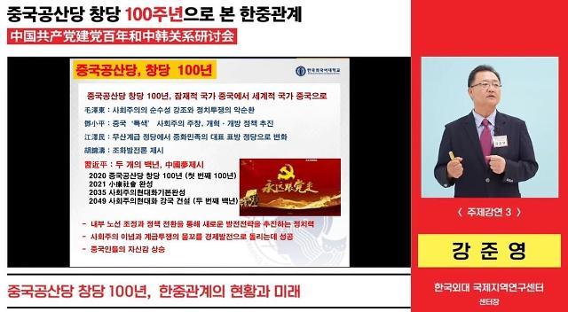 康埈荣:换位思考推进韩中友好关系迈向新未来